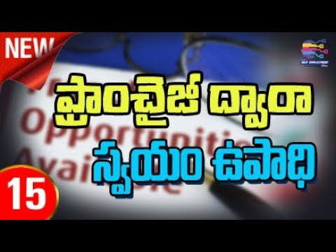 Start a new business with best business opportunities | Franchise opportunities in Telugu  - 15