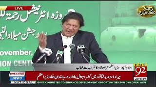 PM Imran Khan addressing International Rehmatul-Lil-Alameen (PBUH) Conference | 20 Nov 2018