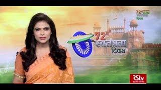 Hindi News Bulletin | हिंदी समाचार बुलेटिन – Aug 15, 2018 (1:30 pm)