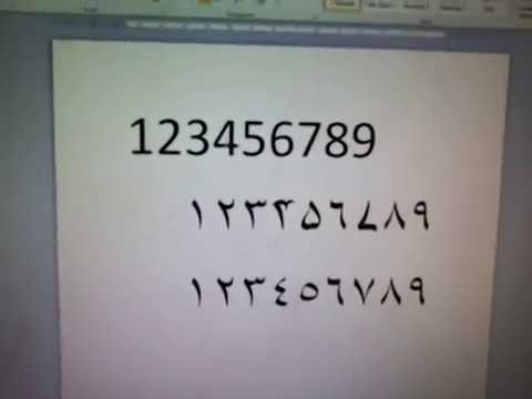 Arabic and Urdu Numbers and Numerals, Microsoft Word