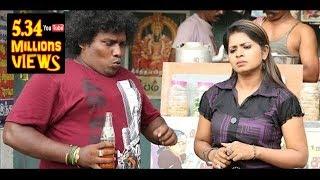 Download வயிறு குலுங்க சிரிக்க இந்த வீடியோவை பாருங்கள் | Funny Comedy | Yogi Babu Latest Comedy 2017# Video