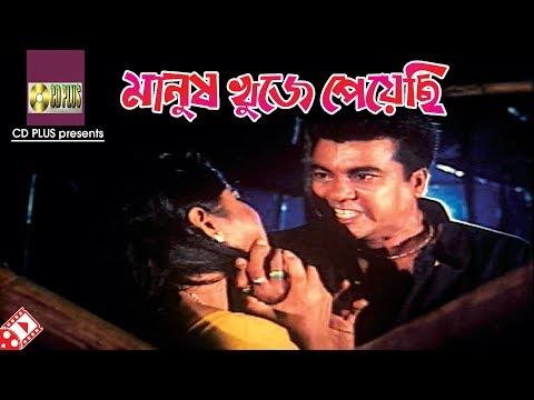 Xxx Mp4 মানুষ খুজে পেয়েছি Movie Scene Manna Mousumi Bager Baccha Bangla Movie Clip 3gp Sex
