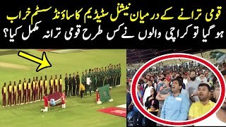 Speakers Went Down During National Anthem Pakistan vs West Indies 1st T20 2018 Highlights