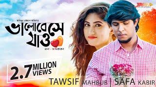 Bangla Natok 2019 ♥️ Valobeshe Jaw ♥️ ভালোবেসে যাও ♥️ Tawsif Mahbub   Safa Kabir   JMR Entertainment