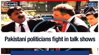 Pakistani politicians fight in talk shows | SAMAA TV |