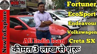 10% दे कर कोई भी कार ले जाओ ।पूरे देश में कही से भी हो आप। Used SUV ,MUV, Luxury Car ।NewToExplore।