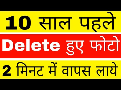 How to recover deleted photos on all Android Devices Hindi