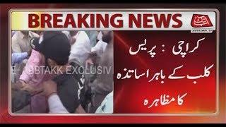 Karachi: Teachers Protest at Press Club