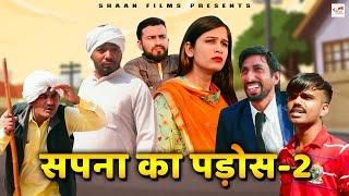 सपना का पड़ोस 2 - Sapna Ka Pados 2 | Sanjay Bhainswal | Haryanvi Funny Comedy Web Series 2020