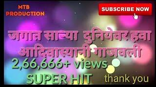 SUPER.HIT दुनिया आदिवस्यानी गाजवली(DUNIYA AADIVASYANI GAJAVLI) New Adivasi Song 2018 MTB PRODUCTION