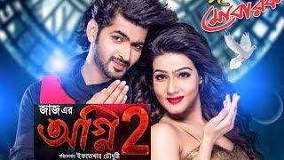 New Bangali movie 2019 | kolkata bangla movie 2019