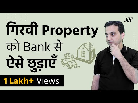 Mortgage Loans - Explained in Hindi (2018)