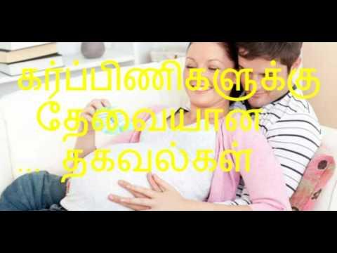 கர்ப்பிணிகளுக்கு தேவையான தகவல்கள்  pregnancy care in tamil