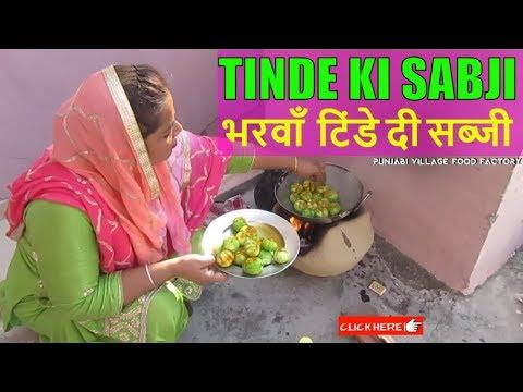 Tinda Recipe 💖 Tinday Ki Sabzi 💖 Tinda Fry 💖 Bharwan Tinda Recipe 💖 Tinde ki Sabji Recipe