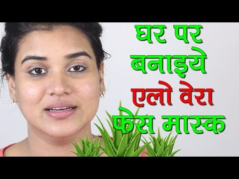 Aloe Vera Gel for Face - Aloe Vera Face Mask (Hindi)