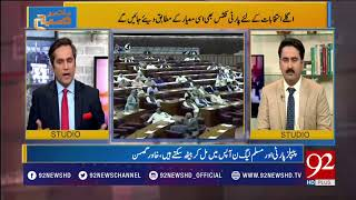 Bakhabar Subh - 20 February 2018 - 92NewsHDPlus