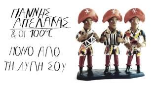 Download Γιάννης Αγγελάκας & Οι 100οC - Μόνο από τη λύπη σου - Official Audio Release Video