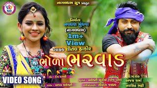 Shital Thakor !! Bhola Bharwad !! New HD Video Song