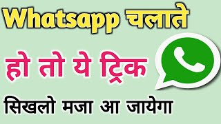 Amazing Trick For Whatsapp You Should Know about This || by technical boss