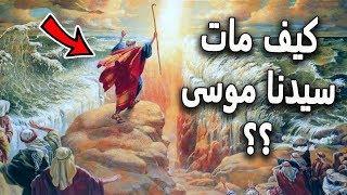 هل تعلم أين وكيف مات موسى -عليه السلام- ولماذا ضرب ملك الموت وفقأ عينه..؟