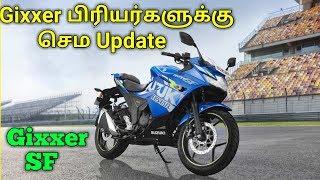 Gixxer SF பைக் பிரியர்களுக்கு ஒரு சூப்பரான Update வந்திருக்கு   Suzuki Gixxer SF Bike New Update