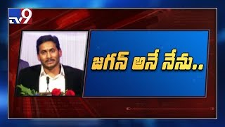Jagan asks business representatives to investment in Andhra during US tour - TV9
