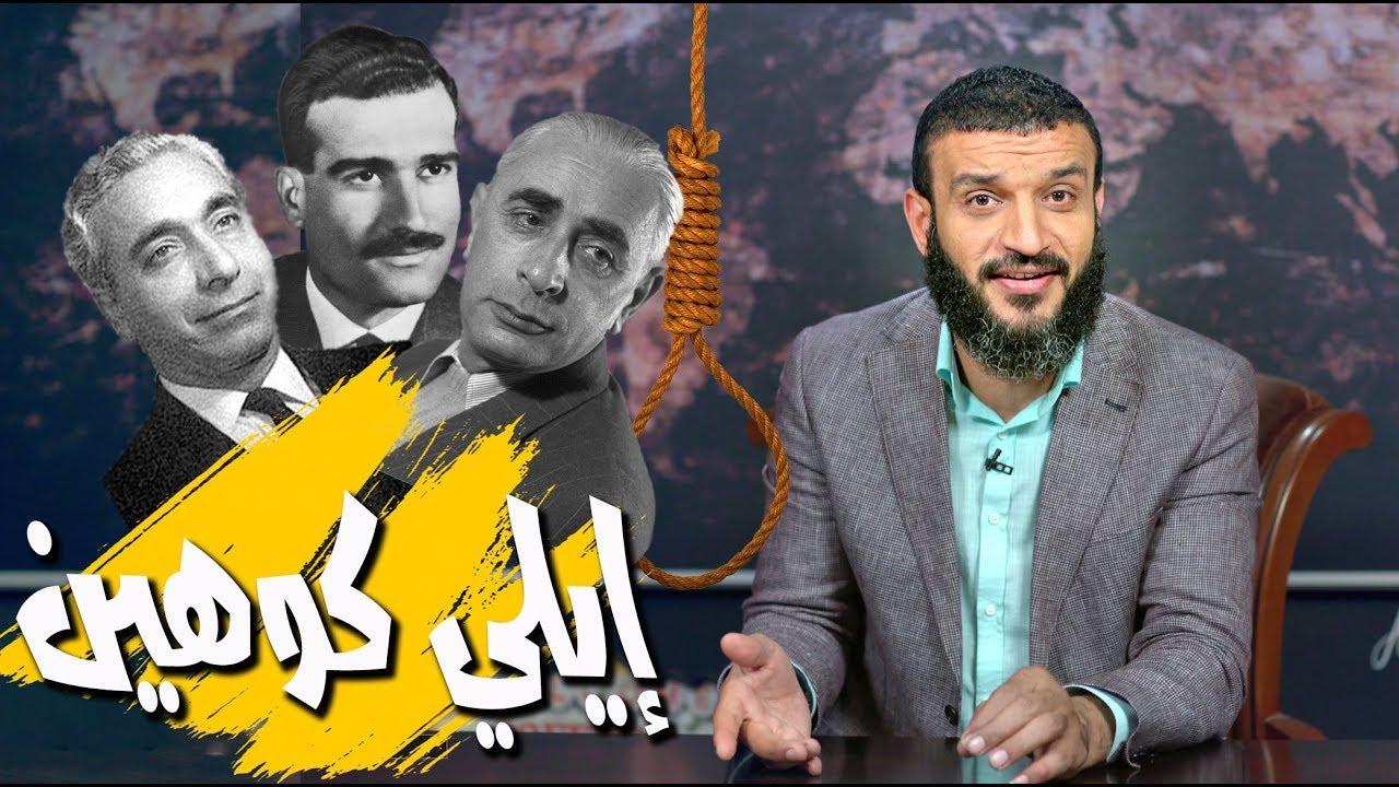 عبدالله الشريف   حلقة 38   إيلي كوهين   الموسم الثالث