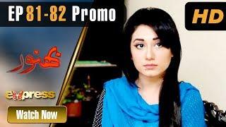 Pakistani Drama   Bhanwar - Episode 81-82 Promo   Express TV Dramas   Farhan Ali, Nazli Nasar
