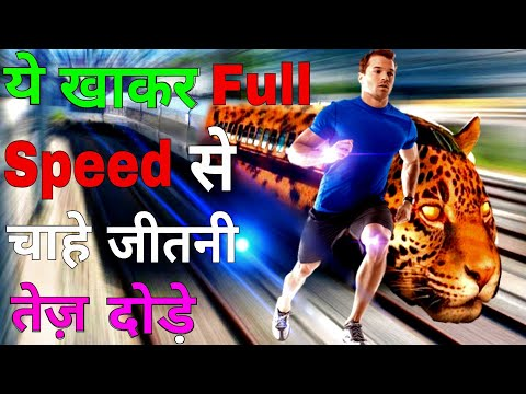 How To Run Faster | How To Get Faster At Running