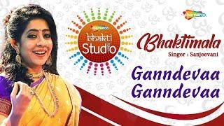 Ganndeva   Sanjeevani Bhelande   Shemaroo Bhakti Studio   Ganesh Chaturthi Hindi Song