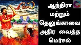 எங்கு பார்த்தாலும் மெர்சல் திருவிழா, ஆந்திராவையும் விட்டு வைக்கவில்லை! Vijay | Mersal