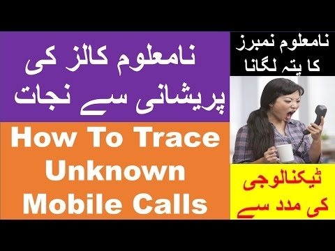 Trace Mobile Number Location Address Location in Pakistan-Na Maloom numbers