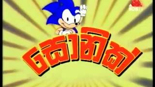 Sonic Sinhala Cartoons Part 10   Ep 02