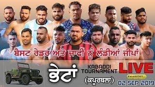 🔴 [Live] Bhetan (Kapurthala) Kabaddi Tournament 02 Sep 2019