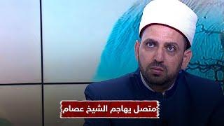 متصل يهاجم الشيخ عصام: أنت بتقبض راتبك منين.. ورد فعل غير متوقع من المذيع وجواب مفحم من الشيخ عصام