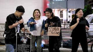 """19.10.09 Busking_05 [Cover] """"100万回の「I love you」"""""""