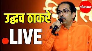 Uddhav Thackeray LIVE | उद्धव ठाकरे यांची पत्रकार परिषद् | Mumbai