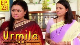 पति की मजबूरी - Urmila - Episode 200 - Hindi