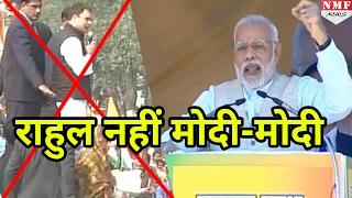Rahul की रैली हुई हाईजैक, लगने लगे Modi-Modi के नारे