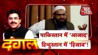 दंगल | पाकिस्तान ने हाफिज़ सईद की 'नज़र' उतारी, अब हिंदुस्तान की बारी !