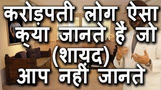 करोड़पती लोग ऐसा क्या जानते हैं जो (शायद) आप नहीं जानते । Motivational Video Hindi