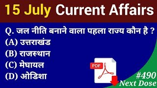 Next Dose #490 | 15 July 2019 Current Affairs | Daily Current Affairs | Current Affairs In Hindi