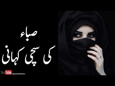 Xxx Mp4 Saba Ki Sachi Kahani True Story Of Pakistani Girl Saba In Urdu Hindi 3gp Sex