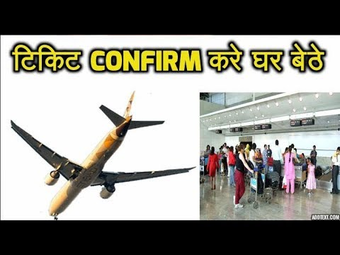 how to check flight pnr status and confirm ticket ?