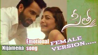 Nijamena Sita  Movie song  female version