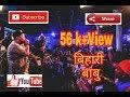 Download  अब तक का सबसे हिट शो   आप खुशी से  झुम  उठे गे Singer Rajnish Singh Rathore MP3,3GP,MP4