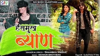 DJ बेस्ट मारवाड़ी  धमाका सांग  -- हँसमुख बयान  ( Hasmukh Byan) -SAV  राजस्थानी  -HD Video Song