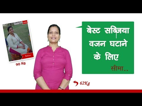 5 Best Vegetables For Weight Loss and Health - भारतीय सब्जियां – By Seema