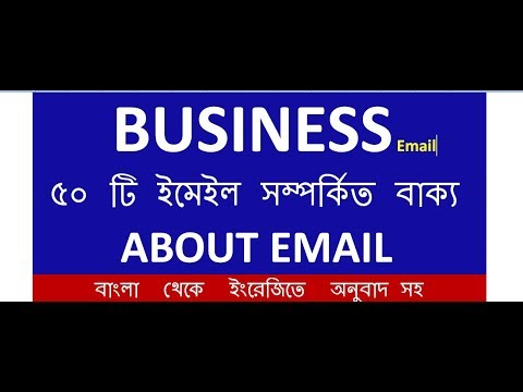 Business English Speaking and writing- Business Email conversation - ৫০ টি Email সম্পর্কিত বাক্য P 1