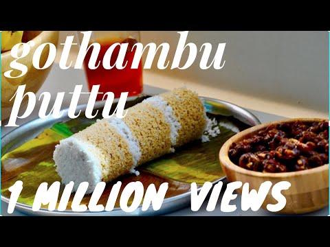 Kerala  Soft Wheat Puttu/Healthy Gothambu Puttu /Malayalam  Breakfast .Recipe no 101